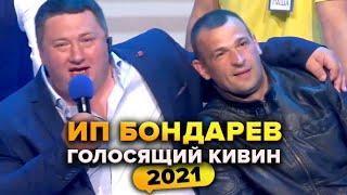 КВН ИП Бондарев Голосящий КиВиН 2021
