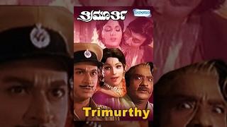 Trimurthy (ತ್ರಿಮೂರ್ತಿ) - 1975  | Dr. Rajkumar, Jayamala| Kannada Movies Full