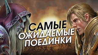Самые ОЖИДАЕМЫЕ поединки Битвы за Азерот!
