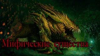 ТОП 10 самых страшных мифических существ(http://vk.com/id59633788 - я Вкотакте. https://vk.com/horror_crypt - Мастера страшных историй (МСИ) ..., 2015-08-08T12:23:50.000Z)