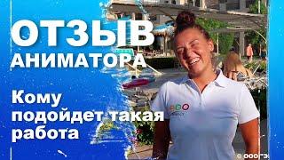 Кому стоит ехать работать аниматором в Египет ОТЗЫВ девушки из Беларуси