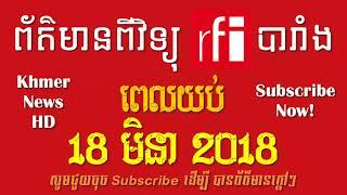 វិទ្យុបារាំងអន្ដរជាតិ, ពេលយប់, RFI Radio, RFI news, khmer news, Night News, 18 March 2018