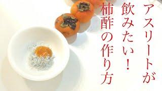 柿酢|アラチャリさんのレシピ書き起こし