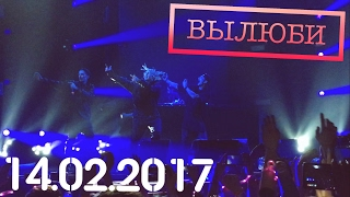 MOZGI- Вылюби, Влюби  / MOZGI Big Show/ Stereo Plaza 14.02.2017