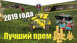 ОБЗОР M4A1 Revalorisé ЛУЧШИЙ ПРЕМ ГОДА / WoT Blitz