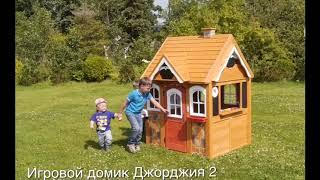 Обзор детского игрового домика Джорджия-2 (2017)