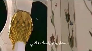 رمضان يدنو منصور السالمي