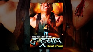 Nepali Movie – The Trap