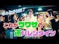 【千葉ジェッツ】クイズ!! 西村文男のファーストキスは何歳?? そしてサプライズ?!?!