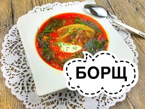🌺Готовим у Каси / Красный Борщ рецепт / вкусный борщ /Борщ красный классический