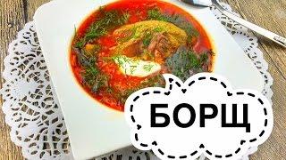 Готовим у Каси / Красный Борщ рецепт / вкусный борщ /Борщ красный классический