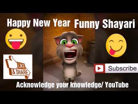 Happy New Year Shayari 2018 !! New Year Funny Shayari !! Talking Tom Funny Video !! Happy New Year
