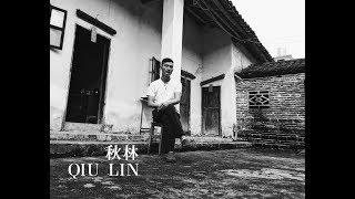 秋林 QIU LIN 《莊外莊》客語民謠 [Official MV]