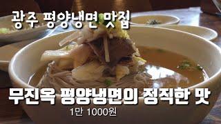 광주 평양냉면 맛집 무진옥 깔끔한 맛