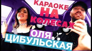 Караоке на Колесах: Оля Цибульская перепела хит Alice Merton и зажгла под MONATIK