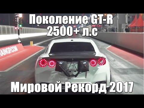 7.1 сек AWD Мировой рекорд Дрэг-рейсинга и Рекорд СНГ - Поколение GT-R