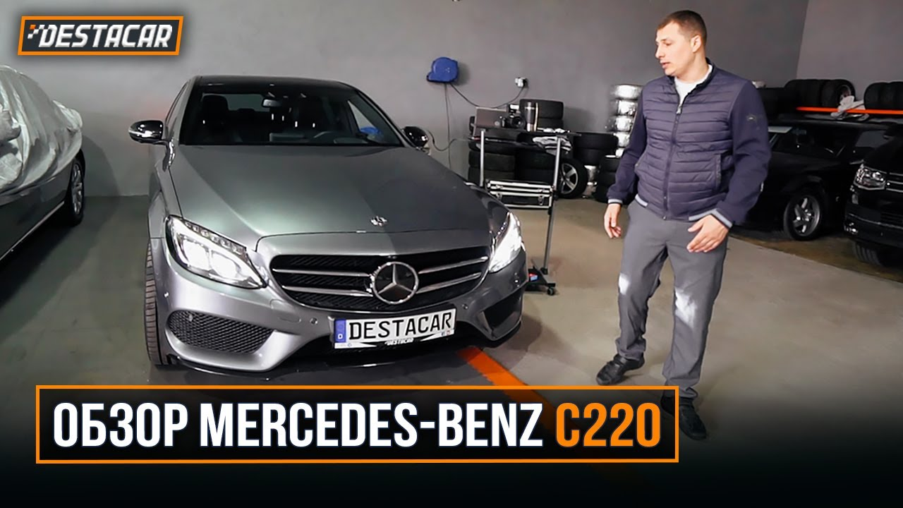 Обзор Mercedes-Benz C220