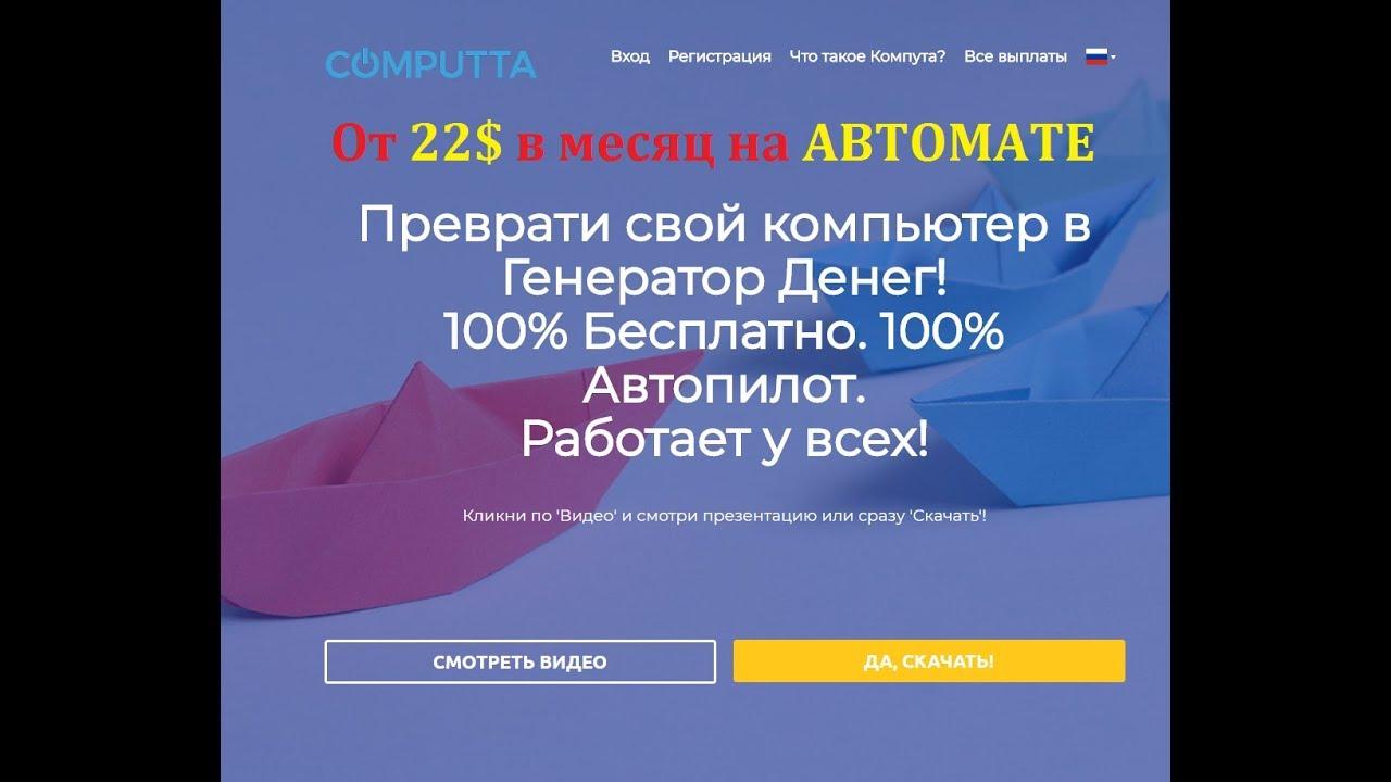 COMPUTA Заработок на автомате на своем компьютере от 22$ в месяц! За|заработок на компьютере на автомате
