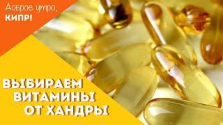 Вредные витамины: не пейте Омега 3!?