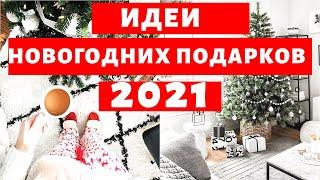 ИДЕИ ПОДАРКОВ НА НОВЫЙ ГОД 2021 c Aliexpress БЮДЖЕТНЫЕ И НЕОБЫЧНЫЕ ПОДАРКИ 11 11