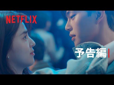 『わかっていても』予告編  - Netflix