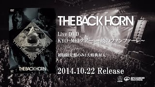 THE BACK HORN Live DVD『KYO-MEIツアー ~暁のファンファーレ~』 2014...