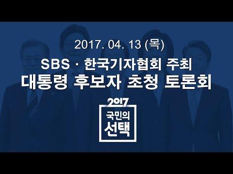 [SBS LIVE] 대통령 후보자 토론회