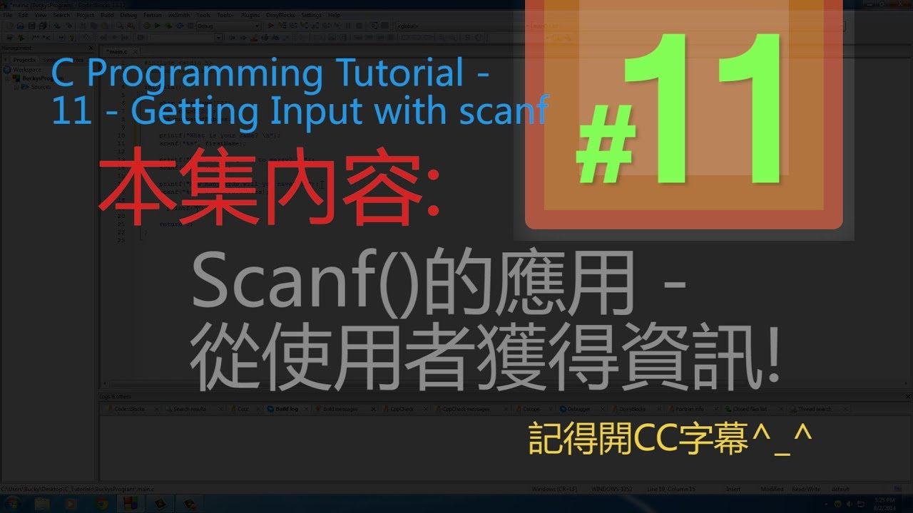 C語言Tutorial ( 11- 標準輸入 )-Scanf函數的各種應用!