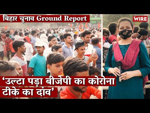 Bihar Election Ground Report: 'उल्टा पड़ा बीजेपी का कोरोना टीके का दांव' I Arfa Khanum I Patna