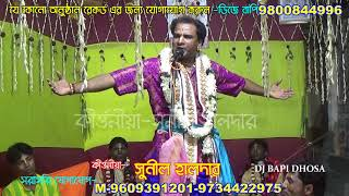 কীর্তন মহাশয়া-সুনীল হালদার-horinam sunil halder-kritan dj bapi