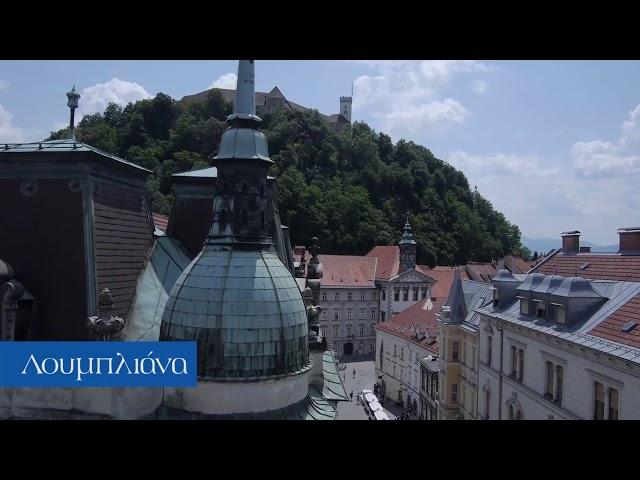 Σλοβενία - Ίστρια - Τεργέστη