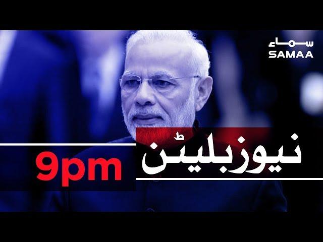 Samaa Bulletin - 9PM - 23 February 2019