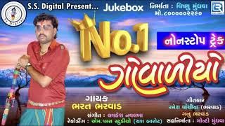 NO.1 GOVADIYO | NON STOP | Super Hit Maldhari Songs | No.1 ગોવાળીયો | Bharat Bharwad