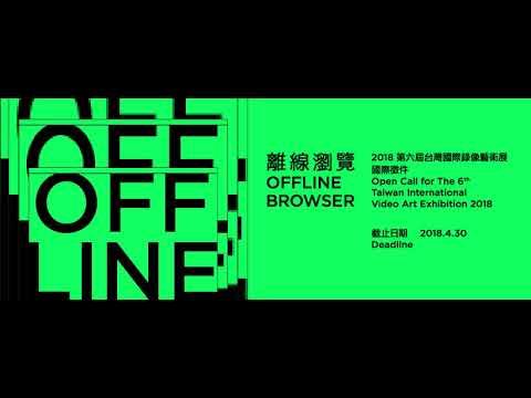 2018 Taiwan International Video Art Exhibition- Offline Browser Open Call