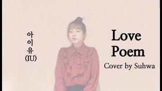 [HATY #2] 아이유(IU) - Love poem Cover by Suhwa (Live ver.)