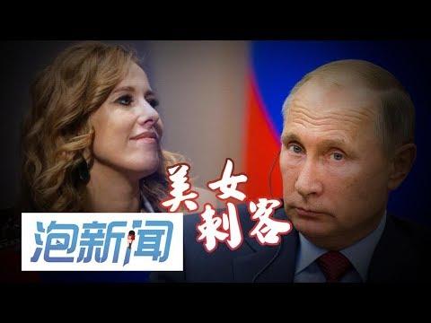 19/10: 美女主持人宣布参选  俄国普京或成刀下亡魂?