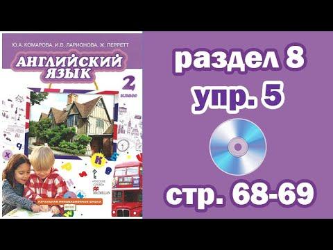 Раздел 8 - Упражнение 5 - Страница 68-69 (Английский язык 2 класс, учебник Комарова, Ларионова)