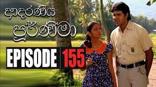 Adaraniya Purnima | Episode 155 ( ආදරණීය පූර්ණිමා ) Thumbnail