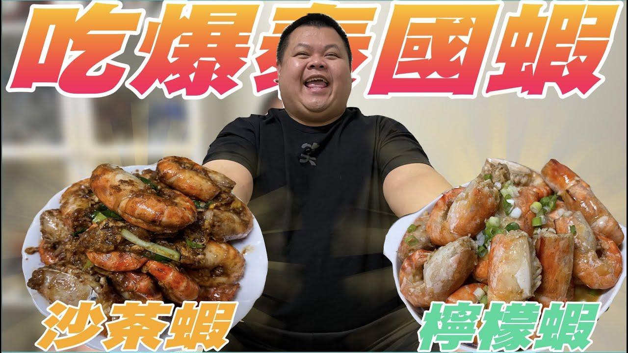 【大蛇丸】吃爆超好吃屏東泰國蝦~兩種口味一次滿足!超大超爽