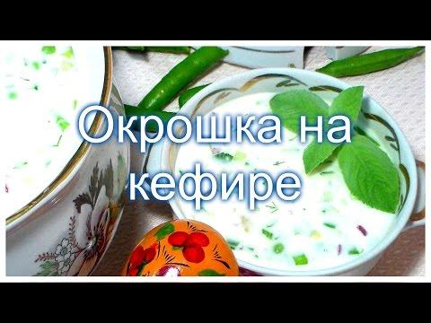 Кефирчик с огурцом): Кефирная диета: Группы -