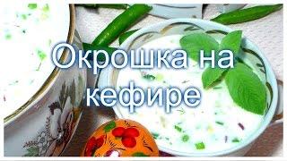 Окрошка на кефире  Холодный суп