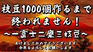 【パズドラ生放送】みんなで枝豆1000個作るまで終われません!【一富士二鷹三枝豆】