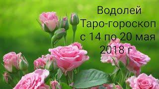 Водолей Таро-гороскоп с 14 по 20 мая 2018 г