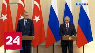 Обострение в Идлибе: Путин напомнил Эрдогану, что тот не у себя дома - Россия 24
