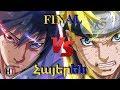 NARUTO SHIPPUDEN Ultimate Ninja STORM 4 FINAL Հայերեն  խաղի անցում