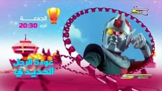 """عودة """"الرجل الحديدي"""" ان شاء الله الجمعة القادمة في الثامنة والنصف مساءً بتوقيت المملكة العربية السعودية..."""