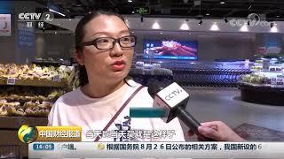 [中国财经报道]求发展 电商平台整合产业链  CCTV财经