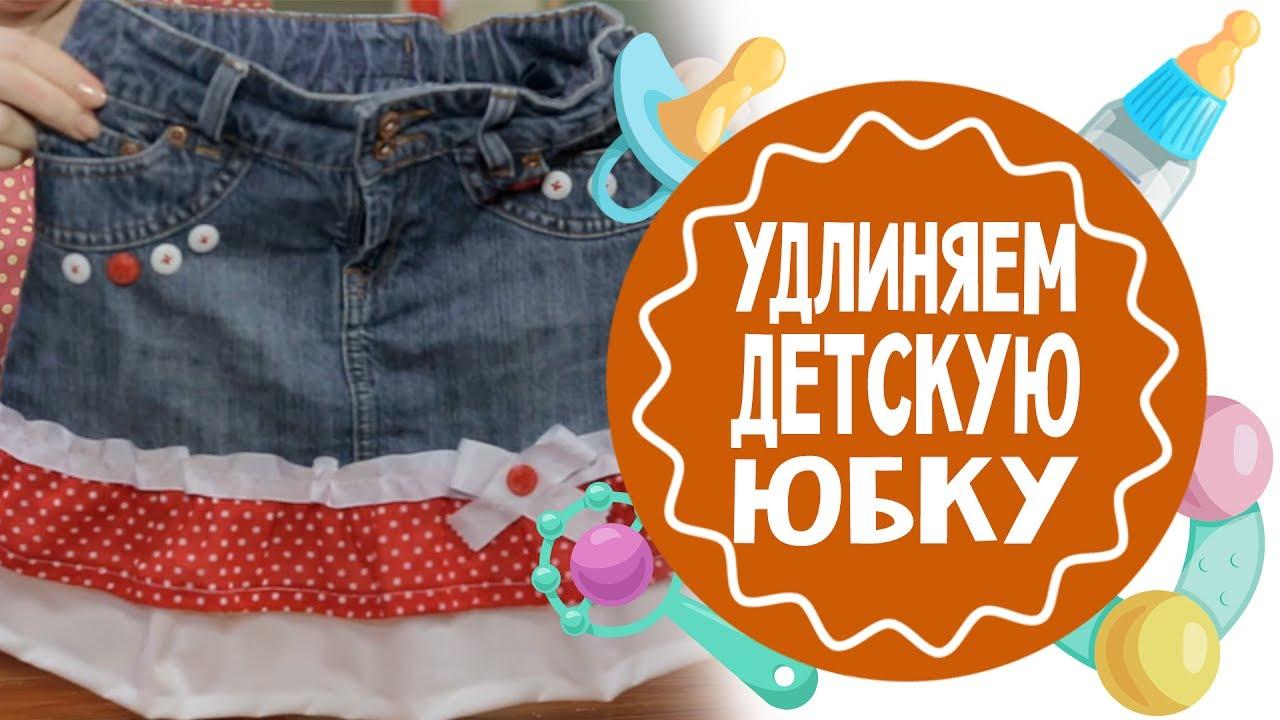 Мини юбка своими руками, джинсовая юбка, сшить юбку мини - YouTube