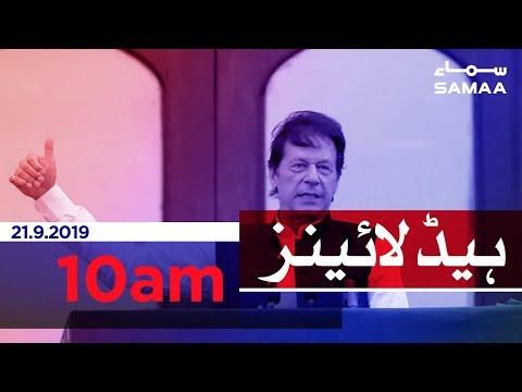 Samaa Headlines - 10AM - 21 September 2019