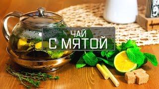 Ташкентский чай? Зеленый чай. Чай с мятой.